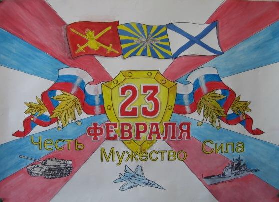 Цель конкурса рисунков день защитника отечества