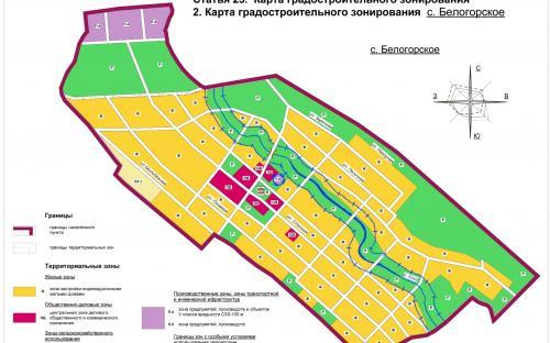 Карта градостроительного зонирования с.Белогорское