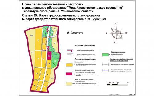 Карта градостроительного зонирования д.Скрипино